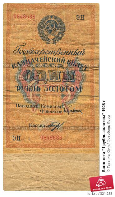 "Банкнота ""1 рубль золотом"" 1928 г, фото № 321283, снято 30 мая 2017 г. (c) Татьяна Юни / Фотобанк Лори"