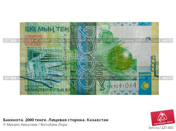 Банкнота. 2000 тенге. Лицевая сторона. Казахстан, фото № 227003, снято 19 марта 2008 г. (c) Михаил Николаев / Фотобанк Лори