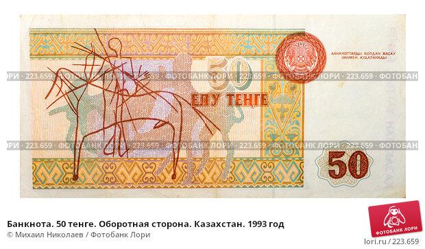 Банкнота. 50 тенге. Оборотная сторона. Казахстан. 1993 год, фото № 223659, снято 15 февраля 2008 г. (c) Михаил Николаев / Фотобанк Лори