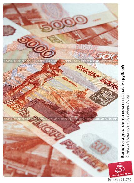 Банкнота достоинством пять тысяч рублей, фото № 38079, снято 6 ноября 2006 г. (c) Андрей Армягов / Фотобанк Лори