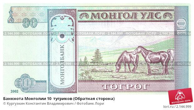 Банкнота Монголии 10  тугриков (Обратная сторона), фото № 2144999, снято 18 ноября 2010 г. (c) Кургузкин Константин / Фотобанк Лори