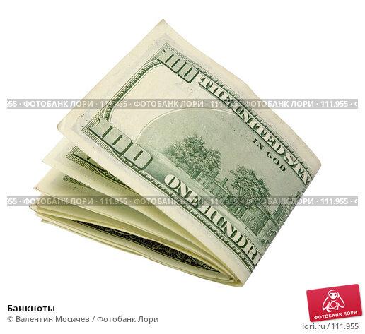 Купить «Банкноты», фото № 111955, снято 21 ноября 2006 г. (c) Валентин Мосичев / Фотобанк Лори
