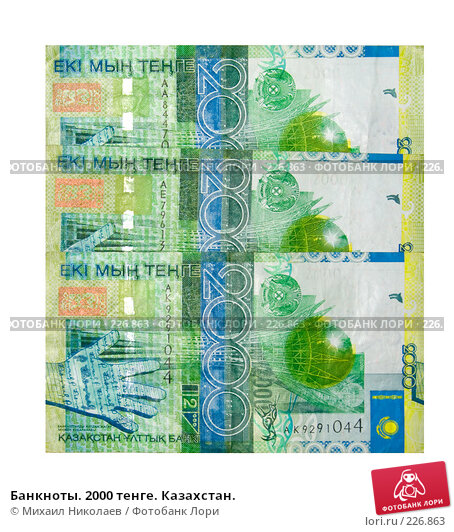 Банкноты. 2000 тенге. Казахстан., фото № 226863, снято 19 марта 2008 г. (c) Михаил Николаев / Фотобанк Лори