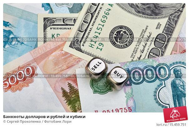 Купить «Банкноты долларов и рублей и кубики», фото № 15459751, снято 8 декабря 2015 г. (c) Сергей Прокопенко / Фотобанк Лори