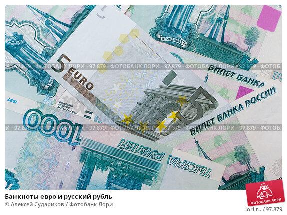 Банкноты евро и русский рубль, фото № 97879, снято 8 сентября 2007 г. (c) Алексей Судариков / Фотобанк Лори