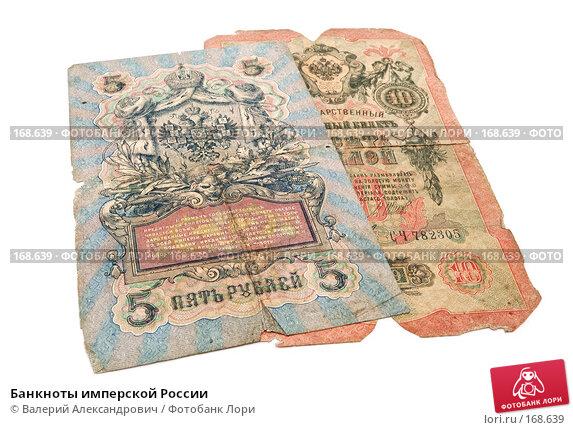 Купить «Банкноты имперской России», фото № 168639, снято 3 января 2008 г. (c) Валерий Александрович / Фотобанк Лори