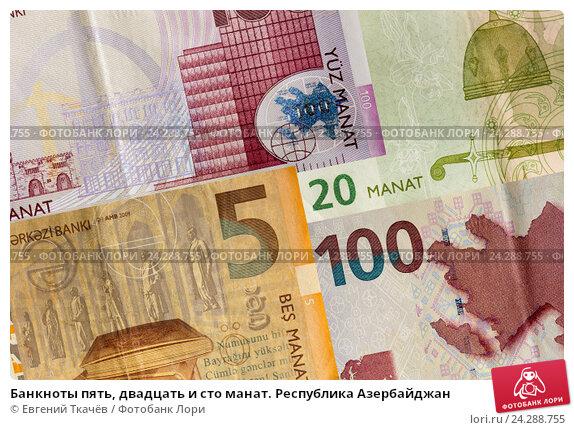 Купить «Банкноты пять, двадцать и сто манат. Республика Азербайджан», иллюстрация № 24288755 (c) Евгений Ткачёв / Фотобанк Лори