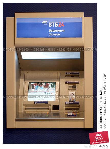 Втб банкоматы на прием наличных барнаул
