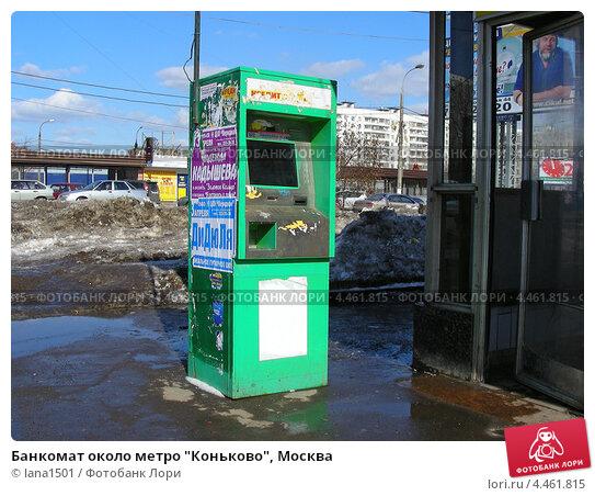 болезни банкоматы байкалбанка в москве рядом с метро того, камни