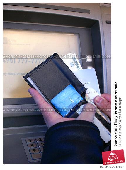 Банкомат. Получение наличных, фото № 221383, снято 5 марта 2008 г. (c) Julia Nelson / Фотобанк Лори