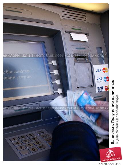 Банкомат. Получение наличных, фото № 221415, снято 5 марта 2008 г. (c) Julia Nelson / Фотобанк Лори