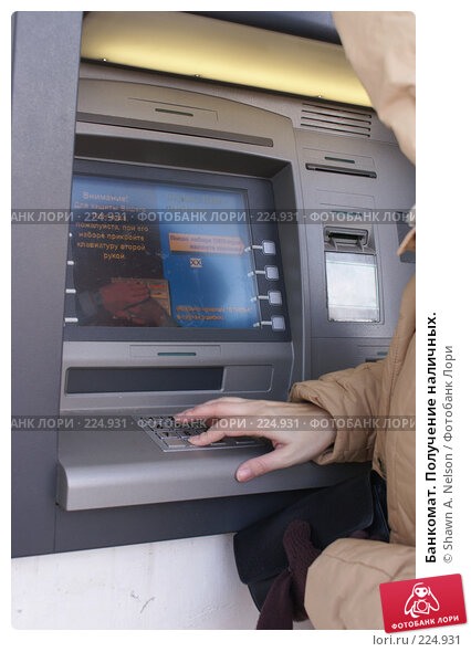 Банкомат. Получение наличных., фото № 224931, снято 5 марта 2008 г. (c) Shawn A. Nelson / Фотобанк Лори