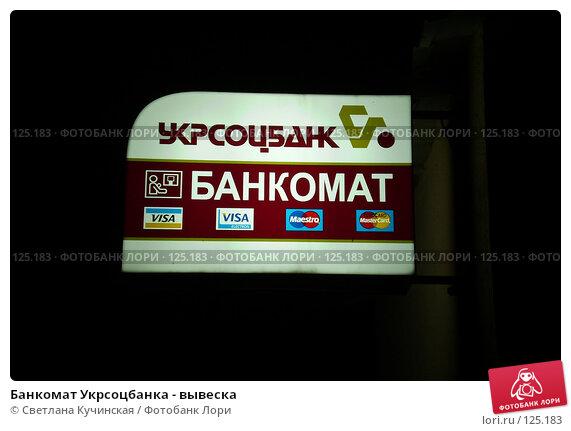 Банкомат Укрсоцбанка - вывеска, фото № 125183, снято 30 марта 2017 г. (c) Светлана Кучинская / Фотобанк Лори