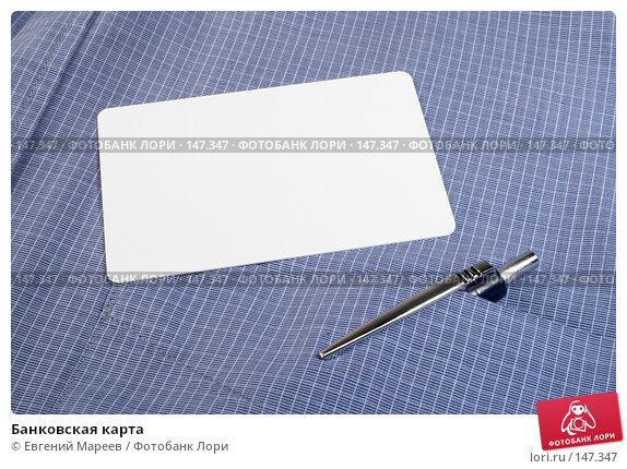 Банковская карта, фото № 147347, снято 14 декабря 2007 г. (c) Евгений Мареев / Фотобанк Лори