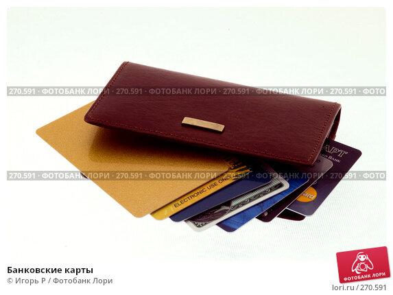 Банковские карты, фото № 270591, снято 2 мая 2008 г. (c) Игорь Р / Фотобанк Лори