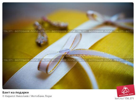 Купить «Бант на подарке», фото № 156371, снято 14 сентября 2007 г. (c) Кирилл Николаев / Фотобанк Лори