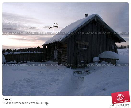 Баня, фото № 184087, снято 3 января 2008 г. (c) Бяков Вячеслав / Фотобанк Лори