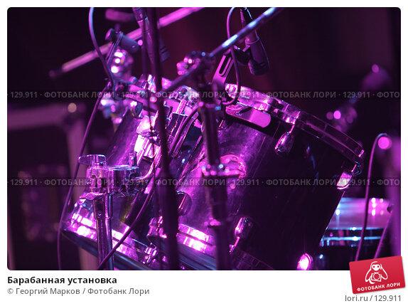 Барабанная установка, фото № 129911, снято 17 марта 2007 г. (c) Георгий Марков / Фотобанк Лори
