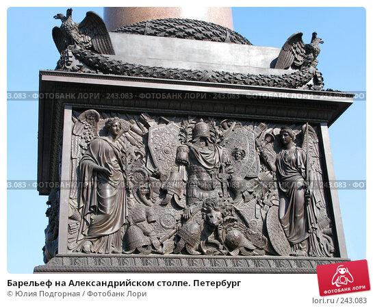 Купить «Барельеф на Александрийском столпе. Петербург», фото № 243083, снято 5 апреля 2008 г. (c) Юлия Селезнева / Фотобанк Лори