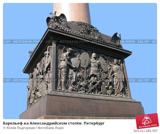Барельеф на Александрийском столпе. Петербург, фото № 243107, снято 5 апреля 2008 г. (c) Юлия Селезнева / Фотобанк Лори
