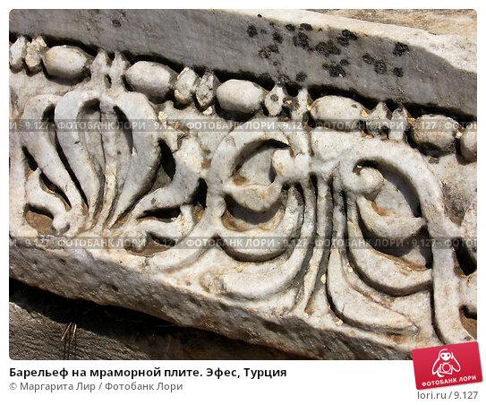 Барельеф на мраморной плите. Эфес, Турция, фото № 9127, снято 9 июля 2006 г. (c) Маргарита Лир / Фотобанк Лори