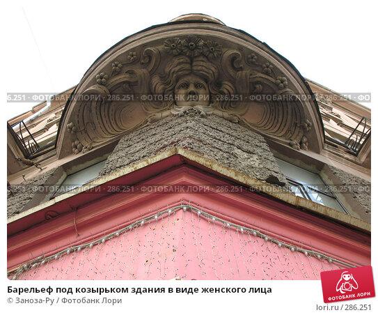 Барельеф под козырьком здания в виде женского лица, фото № 286251, снято 11 мая 2008 г. (c) Заноза-Ру / Фотобанк Лори