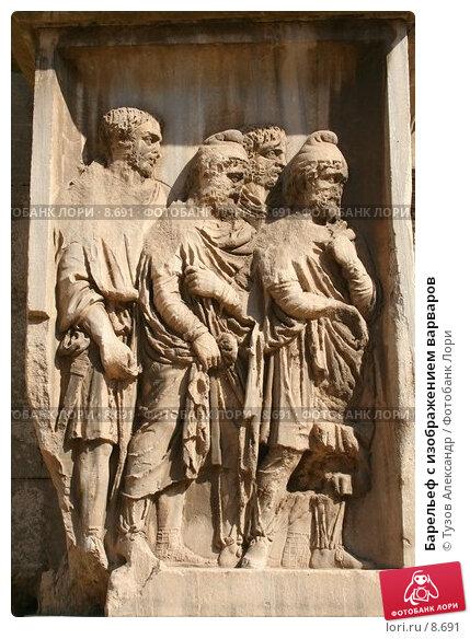 Купить «Барельеф с изображением варваров», фото № 8691, снято 17 августа 2006 г. (c) Тузов Александр / Фотобанк Лори