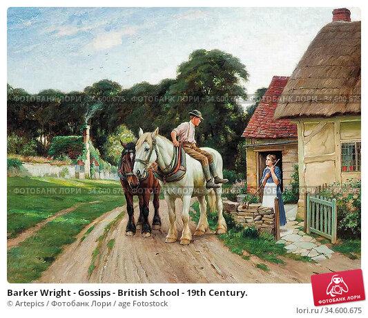 Barker Wright - Gossips - British School - 19th Century. Стоковое фото, фотограф Artepics / age Fotostock / Фотобанк Лори