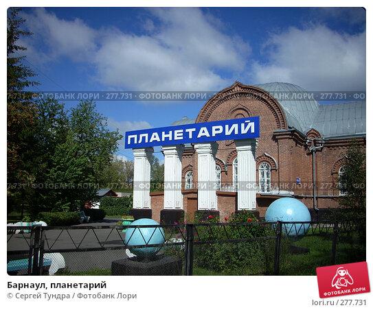 Барнаул, планетарий, фото № 277731, снято 25 августа 2007 г. (c) Сергей Тундра / Фотобанк Лори