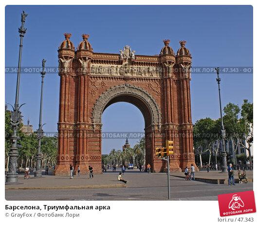 Барселона, Триумфальная арка, фото № 47343, снято 24 мая 2007 г. (c) GrayFox / Фотобанк Лори
