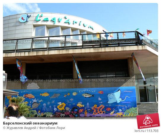 Барселонский океанариум, эксклюзивное фото № 113703, снято 21 сентября 2006 г. (c) Журавлев Андрей / Фотобанк Лори