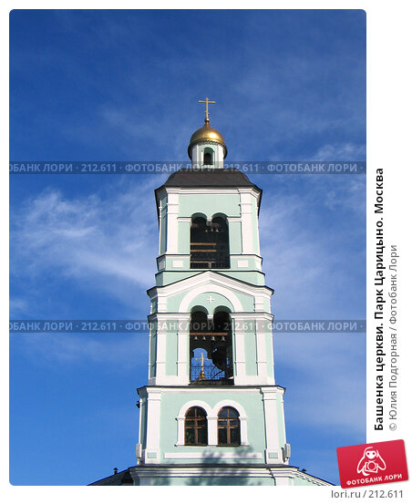 Башенка церкви. Парк Царицыно. Москва, фото № 212611, снято 22 сентября 2007 г. (c) Юлия Селезнева / Фотобанк Лори