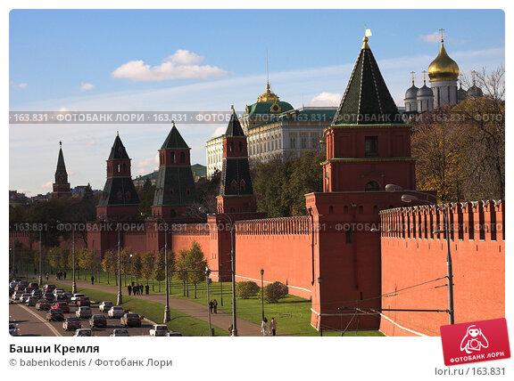 Башни Кремля, фото № 163831, снято 20 октября 2005 г. (c) Бабенко Денис Юрьевич / Фотобанк Лори