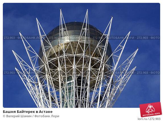 Башня Байтерек в Астане, фото № 272903, снято 22 ноября 2007 г. (c) Валерий Шанин / Фотобанк Лори