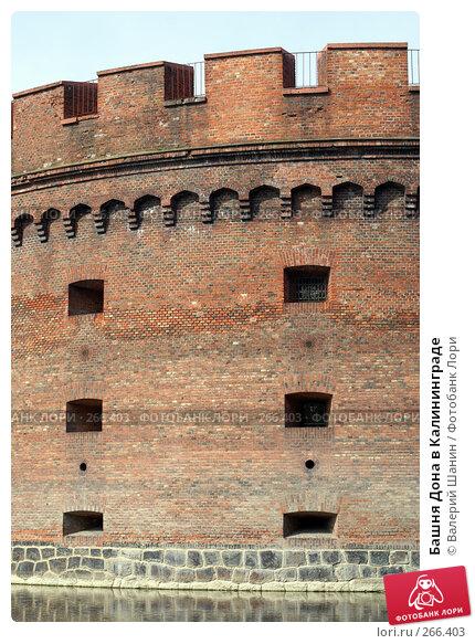 Башня Дона в Калининграде, фото № 266403, снято 22 июля 2007 г. (c) Валерий Шанин / Фотобанк Лори