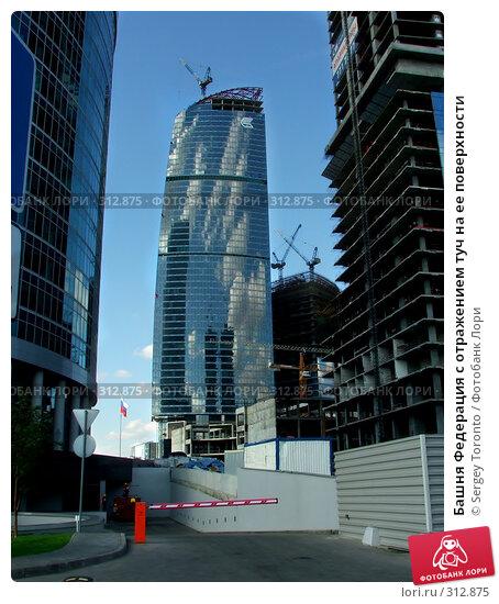 Башня Федерация с отражением туч на ее поверхности, фото № 312875, снято 2 сентября 2007 г. (c) Sergey Toronto / Фотобанк Лори