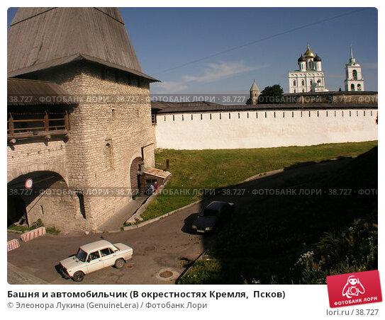 Башня и автомобильчик (В окрестностях Кремля,  Псков), фото № 38727, снято 22 февраля 2017 г. (c) Элеонора Лукина (GenuineLera) / Фотобанк Лори