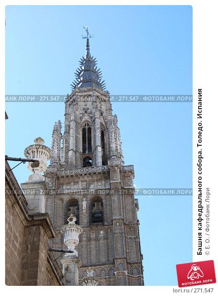 Башня кафедрального собора. Толедо. Испания, фото № 271547, снято 21 апреля 2008 г. (c) Екатерина Овсянникова / Фотобанк Лори