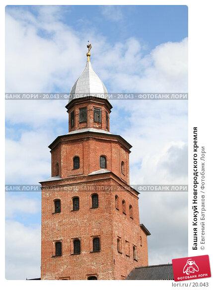 Купить «Башня Кокуй Новгородского кремля», фото № 20043, снято 13 августа 2006 г. (c) Евгений Батраков / Фотобанк Лори