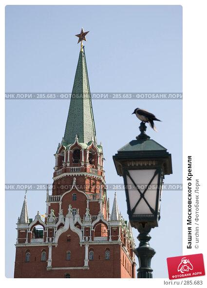 Башня Московского Кремля, фото № 285683, снято 3 мая 2008 г. (c) urchin / Фотобанк Лори