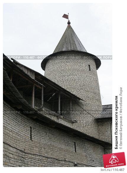 Башня Псковского кремля, фото № 110487, снято 18 августа 2007 г. (c) Евгений Батраков / Фотобанк Лори