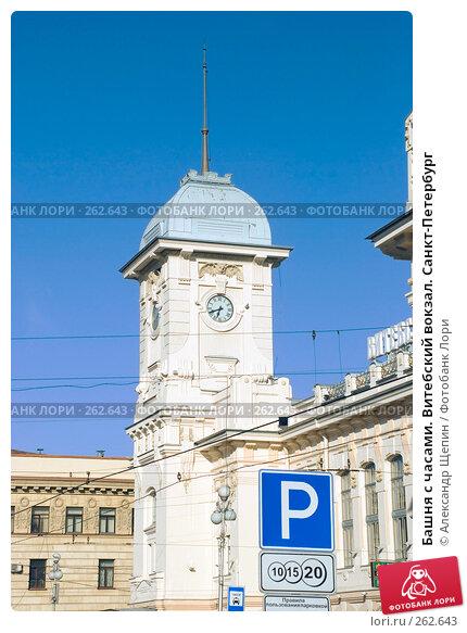 Башня с часами. Витебский вокзал. Санкт-Петербург, эксклюзивное фото № 262643, снято 23 апреля 2008 г. (c) Александр Щепин / Фотобанк Лори