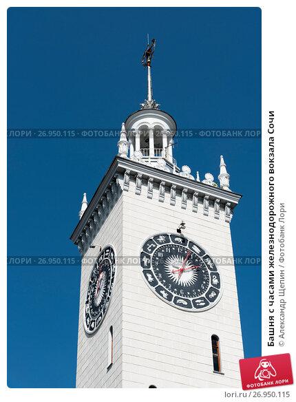 Купить «Башня с часами железнодорожного вокзала Сочи», эксклюзивное фото № 26950115, снято 12 сентября 2017 г. (c) Александр Щепин / Фотобанк Лори
