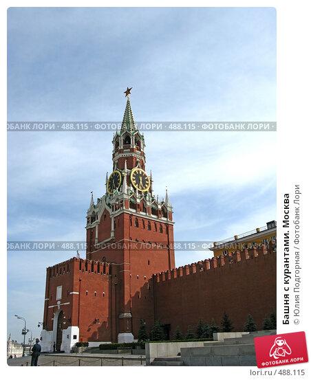 Купить «Башня с курантами. Москва», фото № 488115, снято 9 июня 2008 г. (c) Юлия Подгорная / Фотобанк Лори