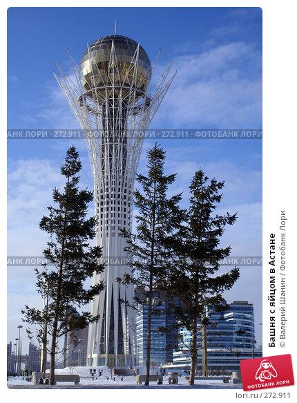 Башня с яйцом в Астане, фото № 272911, снято 22 ноября 2007 г. (c) Валерий Шанин / Фотобанк Лори