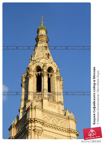Башня Софийского собор в Москве, фото № 284503, снято 28 апреля 2008 г. (c) Михаил Коханчиков / Фотобанк Лори