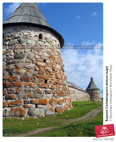 Башня Соловецкого монастыря, фото № 135535, снято 16 августа 2007 г. (c) Ярослава Синицына / Фотобанк Лори