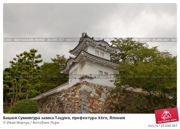 Купить «Башня Сумиягура замка Тацуно, префектура Хёго, Япония», фото № 25690367, снято 21 июля 2016 г. (c) Иван Марчук / Фотобанк Лори
