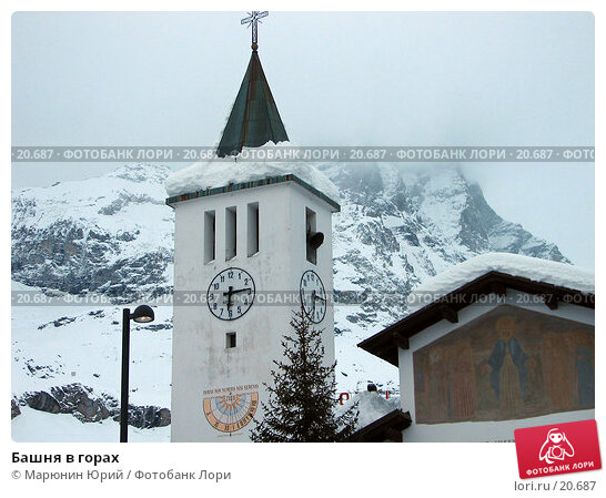 Купить «Башня в горах», фото № 20687, снято 9 марта 2006 г. (c) Марюнин Юрий / Фотобанк Лори