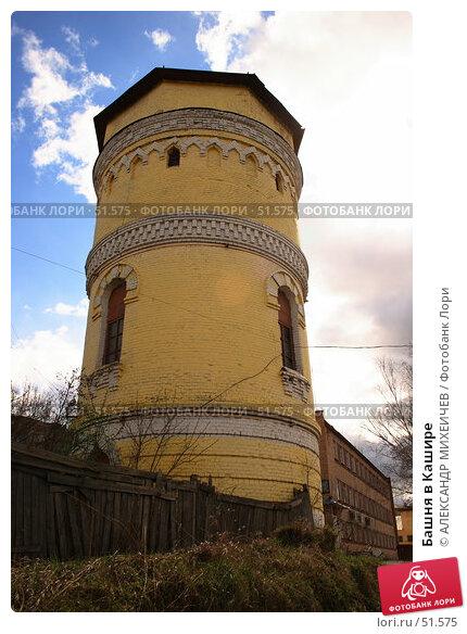Купить «Башня в Кашире», фото № 51575, снято 21 апреля 2007 г. (c) АЛЕКСАНДР МИХЕИЧЕВ / Фотобанк Лори